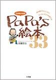 PaPa's絵本33~パパのためのRock'n絵本ガイド(小学館)