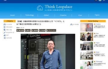 〘メディア〙WEBメディア「Think Leopalace」にイクボスに関するインタビュー記事が掲載