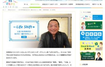 〘メディア〙WEBメディア「弥生マルシェ」にライフシフトに関するインタビュー記事が掲載