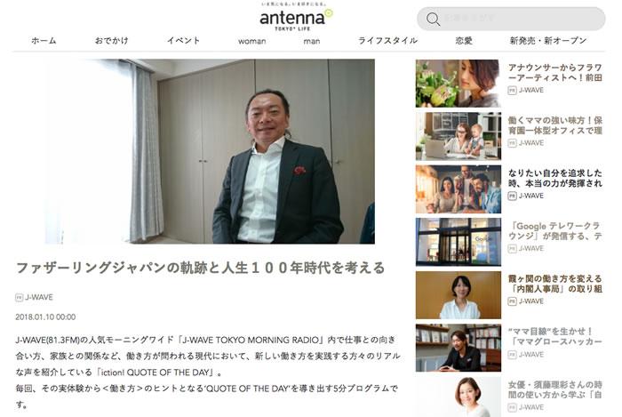 〘メディア〙WEBメディア「antenna*」に働き方に関するインタビュー記事が掲載