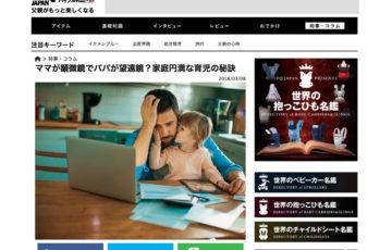 〘メディア〙男の育児online「FQ JAPAN 」に子育てに悩むパパ向けコラムが掲載