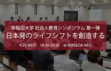 〘パネルディスカッション登壇〙4/25(水) 早稲田大学 社会人教育シンポジウム第一弾「日本発のライフシフトを創造する」