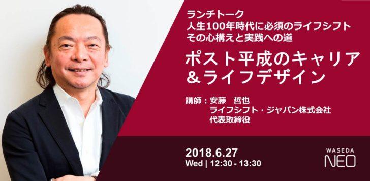 〘セミナー講演〙6/27(水) 「ポスト平成のキャリア&ライフデザイン」