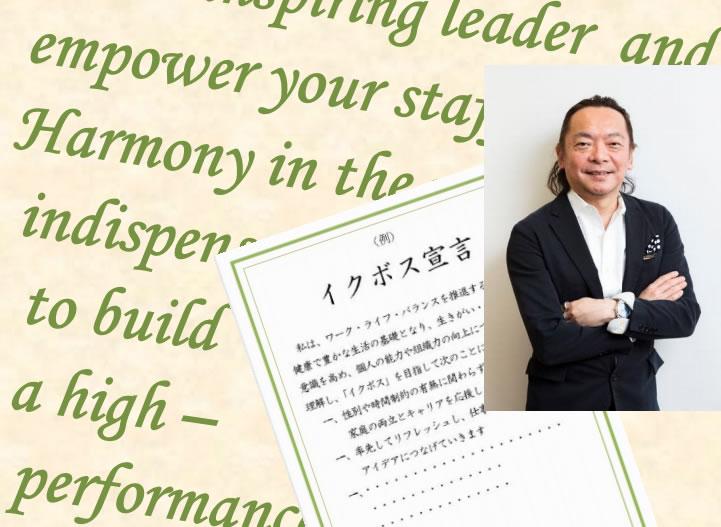 〘フォーラム開催〙9/10(月)「イクボス養成セミナー(長崎大学)」