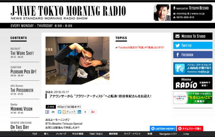 〘メディア〙11/18(木) J-WAVE「TOKYO MORNING RADIO」に生出演