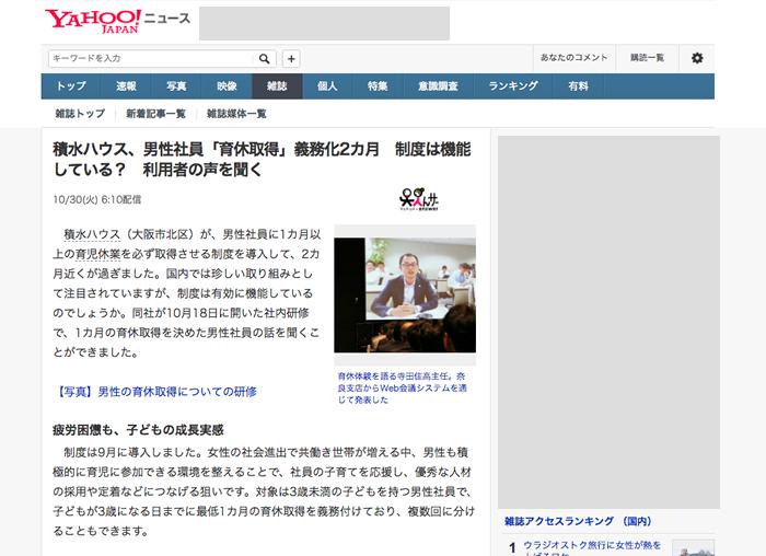 〘メディア〙積水ハウス「イクメンフォーラム」に登壇。Yahoo! 記事にもコメント掲載