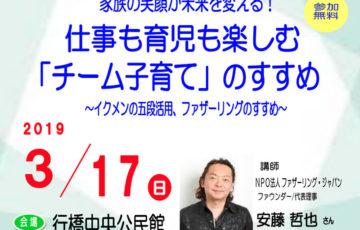 〘セミナー講演〙【3/17(日) 行橋市で初講演!】家族の笑顔が未来を変える!