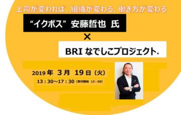 〘セミナー講演〙3/19(火)『BRI なでしこプロジェクト』に登壇