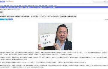 〘メディア〙東京新聞に男性の育児に関する記事が掲載「<平成を語る 男性の育児>家族の大切さ再認識」