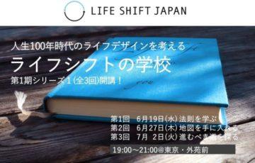 〘ワークショップ〙人生100年時代のライフデザインを考える『ライフシフトの学校』第1期シリーズ1(全3回)開講!
