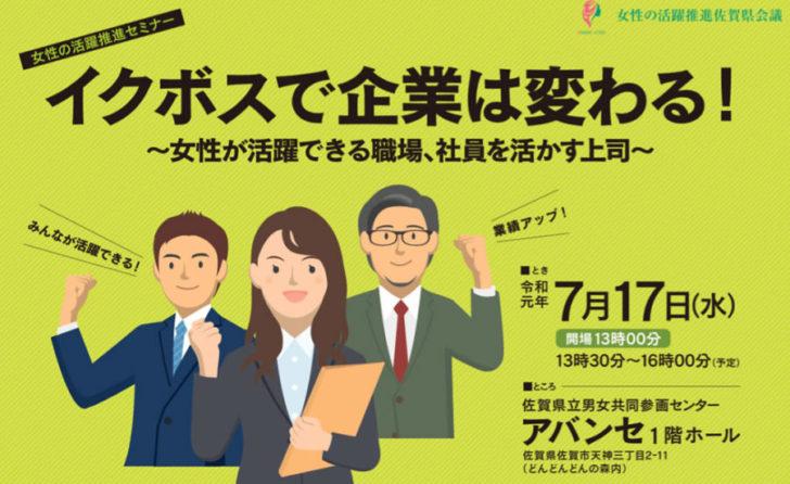 〘セミナー講演〙7/17(水)女性の活躍推進セミナー「イクボスで企業は変わる!」(佐賀県)