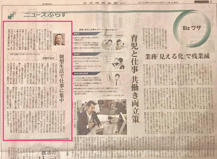〘メディア〙6/11日本経済新聞に安藤へのインタビュー記事「朝型生活で仕事に集中」が掲載されました