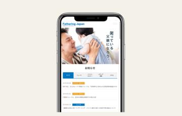 〘お知らせ〙ファザーリング・ジャパンの公式サイトがリニューアル!