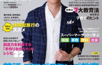 """〘メディア〙FQ JAPANにて「""""令和パパ""""に求められる理想の父親像」に関する記事が掲載"""