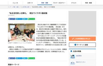 〘メディア〙上毛新聞に記事掲載「私生活充実し仕事を」桐生でイクボス養成塾