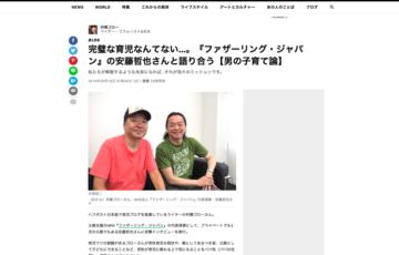 〘メディア〙HuffPostJapanに記事掲載「完璧な育児なんてない…。『ファザーリング・ジャパン』の安藤哲也さんと語り合う【男の子育て論】」