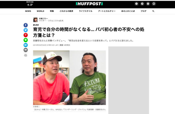 〘メディア〙HuffPostJapanに記事掲載「育児で自分の時間がなくなる… パパ初心者の不安への処方箋とは?」