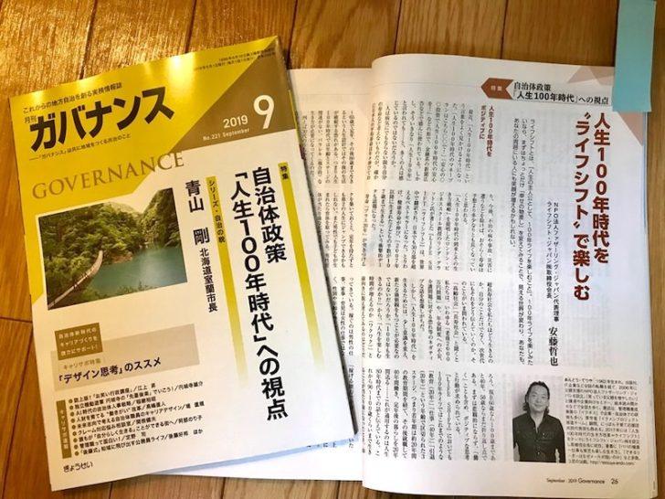 〘メディア〙『月刊ガバナンス』に「人生100年時代」をテーマに寄稿しました。