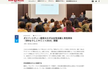 〘メディア〙朝日新聞デジタルにて「BRIなでしこサミット2019」登壇時の安藤のコメントが掲載