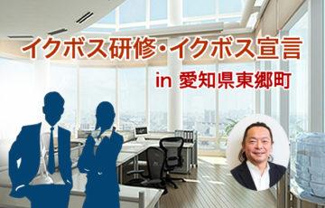 〘セミナー登壇〙愛知県東郷町にてイクボス研修およびイクボス宣言