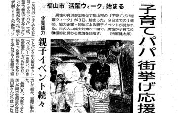 〘メディア〙ふくやま子育てパパ活躍ウィーク「子育てパパ座談会」の様子が中国新聞で掲載
