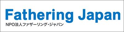 NPO法人ファザーリング・ジャパン