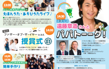 〘イベント登壇〙12/8(日)「パパをもっと楽しもう!inよっかいち」