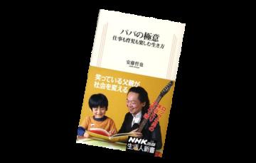 〘お知らせ〙期間限定(〜5/31)でオーディオBOOK無料視聴『パパの極意〜仕事も育児も楽しむ生き方』