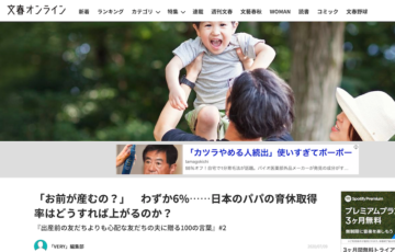 〘メディア〙「文春オンライン」にインタビュー記事が掲載されました