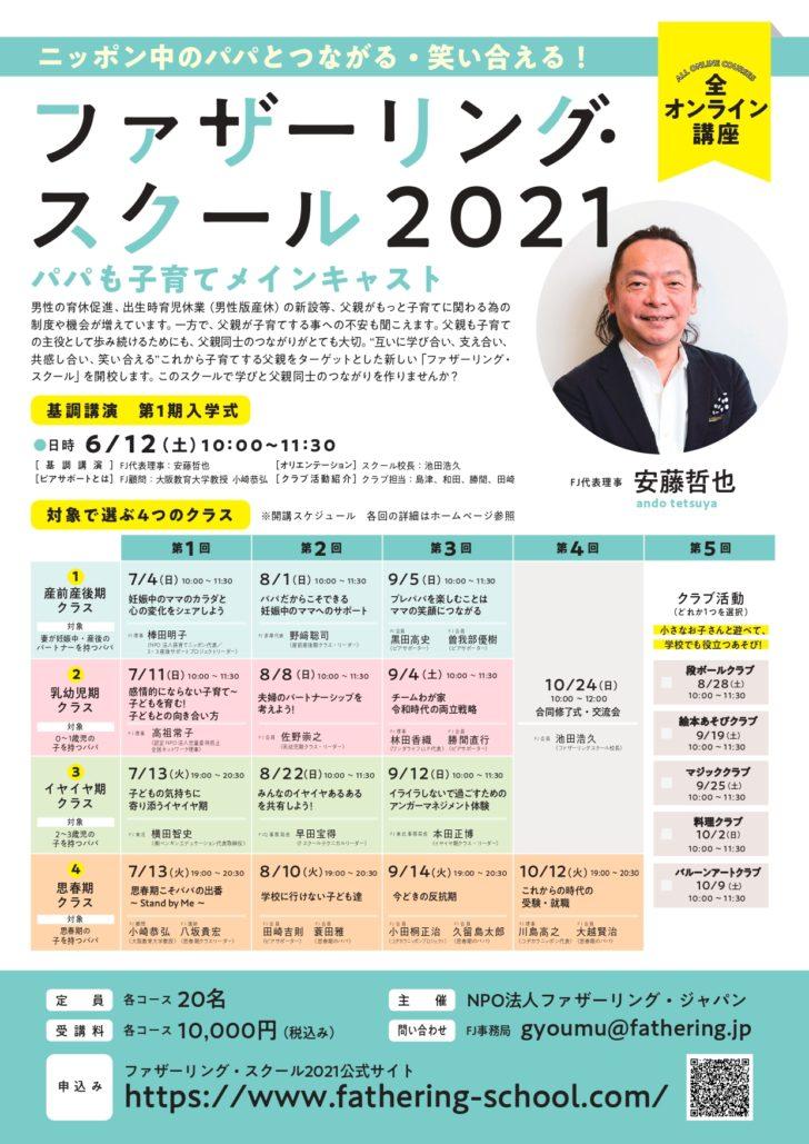 〘お知らせ〙「ファザーリング・スクール2021」1期生の募集を開始